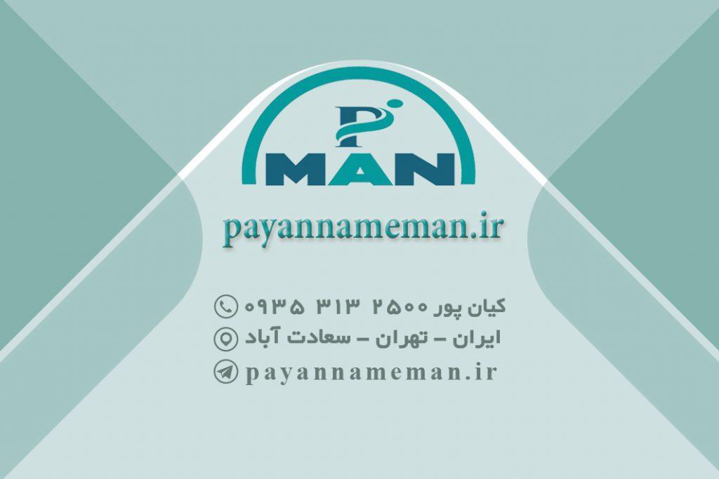 WhatsApp Image 2018 12 31 at 20.32.121 1024x683 - استاد علی کیان پور|علی کیان پور|دکتر علی کیان پور|مهندس علی کیان پور|alikianpoor