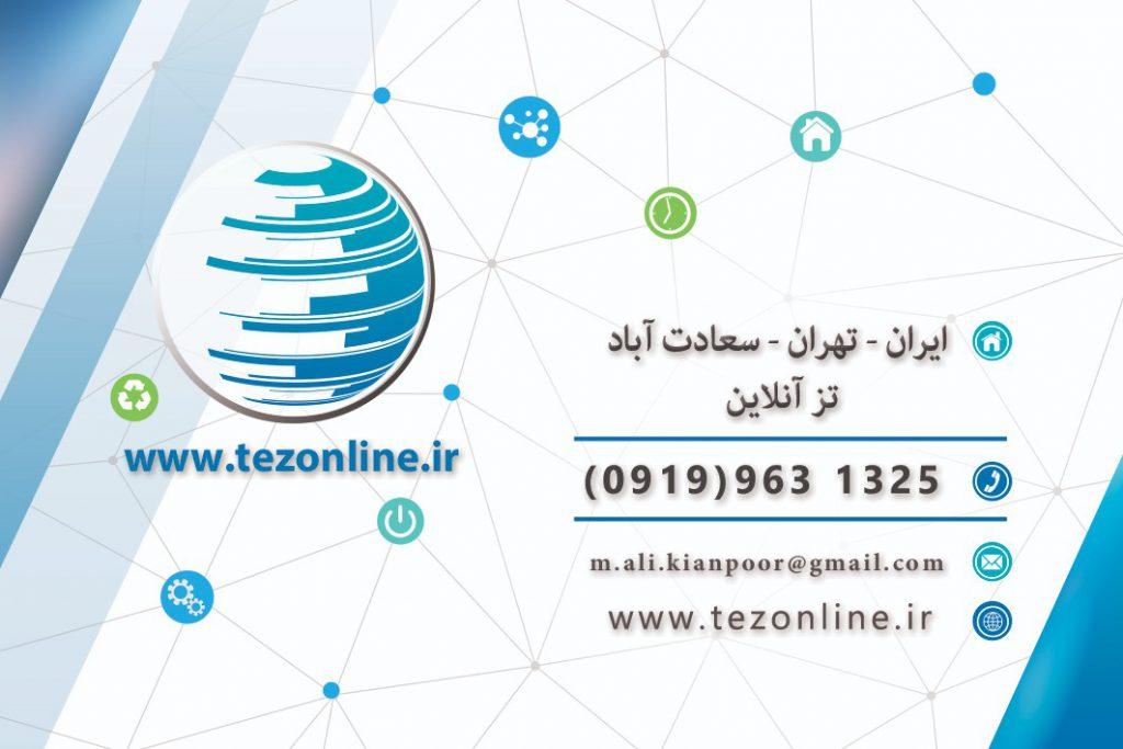 WhatsApp Image 2018 12 31 at 20.32.123 1024x683 - استاد علی کیان پور|علی کیان پور|دکتر علی کیان پور|مهندس علی کیان پور|alikianpoor