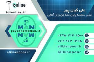 personal 300x200 - تلفن تماس استاد علی کیان پور